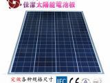 供应JJ-150D150W多晶太阳能电池板