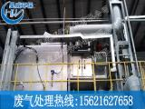 废气处理行业领跑者-欢迎访问山东昊威环保科技有限公司。