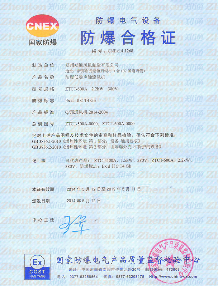 国家电气设备防爆合格证