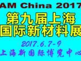 2017第九届上海国际新材料展览会