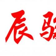 南昌辰骏体育设施有限公司的形象照片