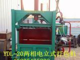 两相电废纸打包机 单相电废弃物打包机