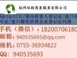 废金属AQSIQ登记 AQSIQ注册代理