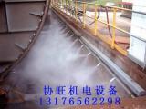 喷雾降尘是粉尘处理新方式不同于一般的除尘器设备