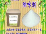 厂家现货供应再生胶、再生料除味剂、各种回收料除臭除异味剂