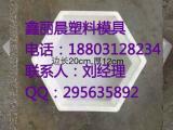 【鑫丽晨】六角模具直销|护坡塑料模具直销