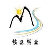 徐州铭盛铝制品有限公司的形象照片
