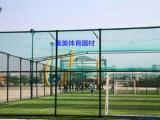 羽毛球场围网学校使用较多