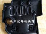 汽车发动机盖罩隔音棉焊接机,汽车发动机护板吸音棉超声波焊接机