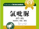 厂家直销1%可溶性氯吡脲KT-30原药