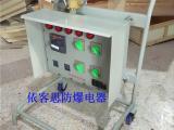 户外移动式防爆配电箱带声光报警器