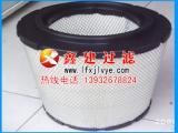 鑫建销售1103399-11033999沃尔沃空气滤芯