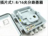 1分16插卡式光分路器箱FTTH光纤盒