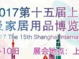 2017上海礼品展览会