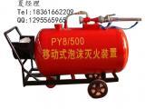 移动式泡沫灭火装置PY8/700 带3C消防检测