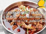 北京羊蝎子火锅技术哪里学,北京刚刚好餐饮培训