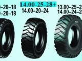 1300-25矿山车专用轮胎  自卸车轮胎