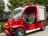 社区电动救火车|紧急救援电动车