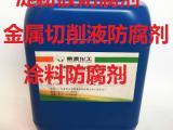 金属切削液杀菌防腐剂