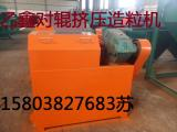 郑州造粒设备对棍挤压造粒机