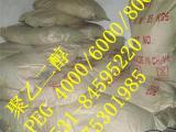 聚乙二醇4000、6000、8000厂家代理供应发货