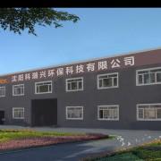 沈阳科瑞兴环保科技有限公司的形象照片