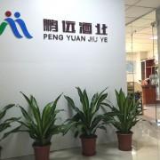 深圳鹏远贸易有限公司的形象照片