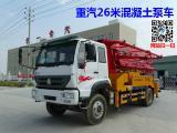 湖北华一专汽26米小型混凝土泵车厂家直销价
