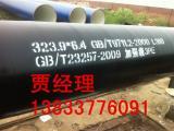 3PE防腐螺旋钢管 哪家质量好 价格低