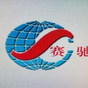 河北赛驰金属丝网制品有限公司的形象照片