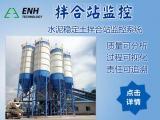 水稳拌合站监控——西安ENH 水泥稳定拌合站监控
