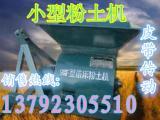 水稻大棚育秧粉土机  新型播种粉土机