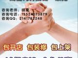 沈阳网店代运营淘宝客服外包店铺装修美工