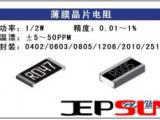 电流传感器专用0.1%贴片精密电阻器