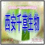 西安千草生物技术有限公司的形象照片