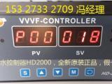 变频供水控制器VVVF-CONTROLLER HD2000
