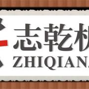 郑州志乾机械设备有限公司的形象照片
