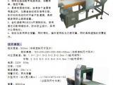 水产品金属检测机 水产品金属探测器厂家