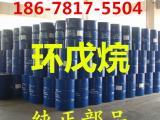 环戊烷厂家 生产环戊烷价格低