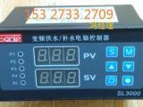 全新原装变频供水补水电脑控制器SL3000