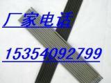 焊条生产厂家