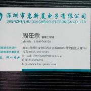 深圳市惠新晨电子有限公司的形象照片