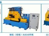 铝绞线对焊机优势_原理_应用—苏州安嘉
