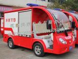 社区电动四轮消防车-小区电动消防车-电动消防车价格及图片