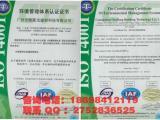 申请ISO14001要什么资质