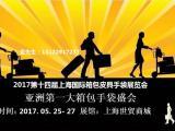 2017中国箱包面料配件展会