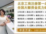 北京3000万融资租赁公司转让纯外资