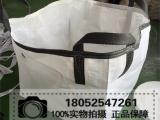 便宜平底敞口吨袋 预压袋厂家定制集装袋