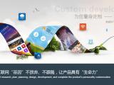 四川运维品牌营销策划有限公司 承接各类微信定制开发