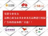 四川运维品牌营销策划有限公司 承接各类校园广告活动